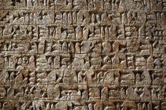 Het oude wigvormige schrijven Stock Afbeeldingen