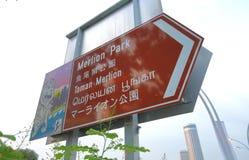 Het Park Singapore van Merlion royalty-vrije stock foto's