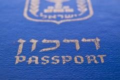 Het paspoort van Israelian Stock Afbeeldingen