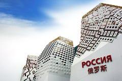 Het Paviljoen van Expo Rusland van de Wereld van Shanghai Royalty-vrije Stock Foto