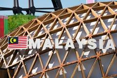 Het Paviljoen van Maleisië - Expo Milaan 2015 Royalty-vrije Stock Afbeelding