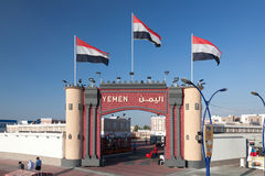 Het Paviljoen van Yemen bij het Globale Dorp van Doubai Stock Fotografie