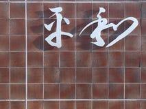 Het Plein van de Japantownvrede; muur stock afbeeldingen
