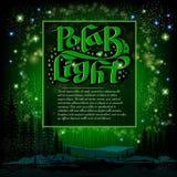 Het polaire lichte van letters voorzien in kader in het centrum Noordelijke lichten groene abstracte gloeiende achtergrond Stock Afbeelding