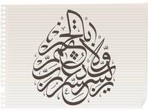 Het Quranvers gelieve belemmerd niet stock illustratie