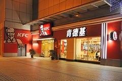 Het restaurant van Kfc bij nacht Stock Foto