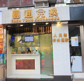 Het ruilmiddelwinkel van Yuen tong in Hongkong Stock Afbeeldingen