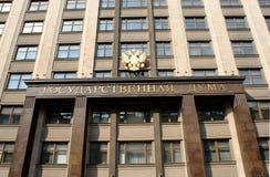 Het Russische parlement Royalty-vrije Stock Afbeeldingen