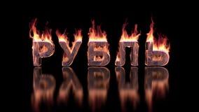 Het Russische rubelwoord branden in vlammen op de glanzende oppervlakte stock video