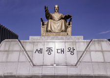 Het Standbeeld van Sejong van de koning Stock Foto