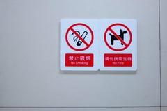 Het teken in de metro Stock Foto's