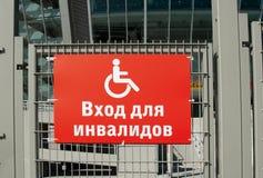 Het teken van de handicap Royalty-vrije Stock Foto