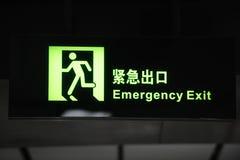 Het teken van de nooduitgang Stock Afbeeldingen