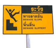 Het teken van de voorzichtigheid Stock Foto's