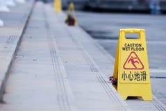 Het teken van de voorzichtigheid op stappen Stock Afbeeldingen