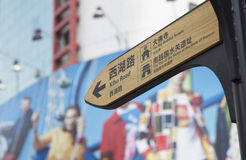 Het teken van de wegrichting op een het lopen straat van Guangzhou Stock Afbeeldingen