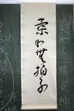 Het teken van Japan Stock Foto