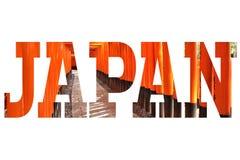 Het teken van Japan Stock Afbeeldingen