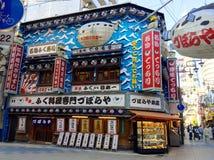Het typische Japanse dineren complex van Osaka royalty-vrije stock foto's