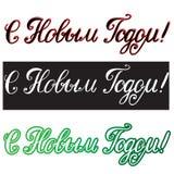 Het van letters voorzien met uitdrukking in Russische taal Warme wensen voor gelukkig Stock Foto's