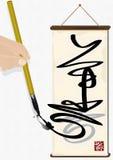 Het vliegen de Oprechtheid van de Kalligrafie Royalty-vrije Stock Fotografie