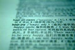 Het woord gelukkig in een woordenboek royalty-vrije stock afbeeldingen