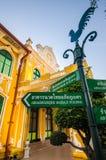 Het ziekenhuis Abhaibhubejhr royalty-vrije stock afbeelding