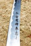 Het zwaard van samoeraien Stock Afbeelding