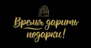 Heure de donner des présents Citation de calligraphie de scintillement d'or dans le Russe Graphiques de mode, copie d'art pour de illustration libre de droits