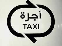 Hey taxi royalty free stock photography