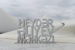 Heydar Aliyev Center à Bakou Image libre de droits