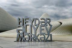 Heydar Aliyev Center em Baku, tempo nebuloso Imagem de Stock Royalty Free