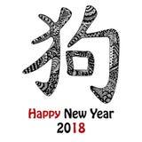 Hiéroglyphe chinois tiré par la main de chien Photographie stock