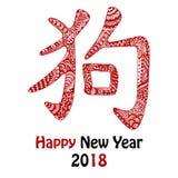 Hiéroglyphe chinois tiré par la main de chien en rouge Images libres de droits