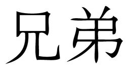 Hiéroglyphe de confrérie Images libres de droits