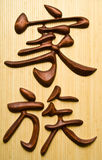 hiéroglyphes chinois Photos stock