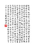 Hiéroglyphes chinois Images libres de droits