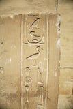 Hiéroglyphique égyptien photo stock