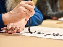 Hieróglifo mestre do chinês do desenho da caligrafia Fotografia de Stock Royalty Free