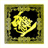 Hieroglifu feng shui symbolu szczęsliwy bogactwo i stare chińskie feng shui monety Zdjęcia Royalty Free