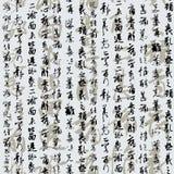 hieroglify porcelanowi Japan Zdjęcia Stock