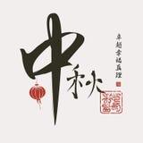 Hieroglyph autumn and Japanese paper lantern Royalty Free Stock Photo