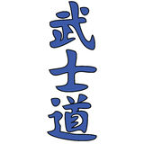Hieroglyph bushido.MARTIAL ARTS Royalty Free Stock Images