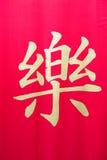 Hieroglyph chinês fotografia de stock