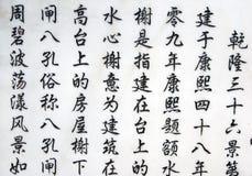 Hieroglyph chinês fotografia de stock royalty free