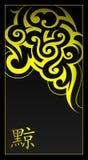 Hieroglyph illustrated. Tattoo Stock Photo