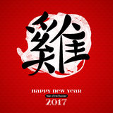 Hieroglyph Rooster on Red Background. With White Watercolor Stain. Happy 2017 Chinese New Year. Vector illustration Royalty Free Stock Images