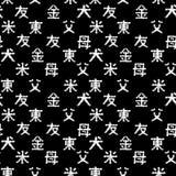Hieroglyph seamless pattern Japan word . Brush painting strokes. White color stripes sign. illustration. Hieroglyphs on Stock Photo
