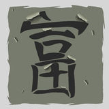 Hieroglyph of wealth. EPS 10. Stock Photography