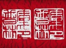 hieroglyphic skyddsremsa Arkivbild